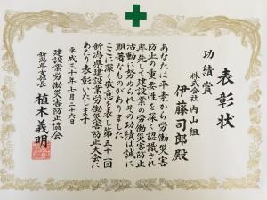 ③功労賞(伊藤司郎)
